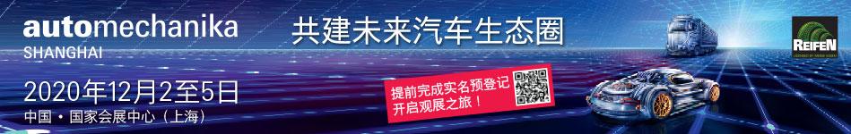 上海国际汽车零配件老大爷、维修检测诊断设备及售后服务展览会